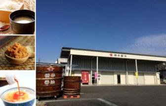 橋本醤油 株式会社