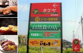 有限会社 タケヤ 自然食品の店 タケヤ