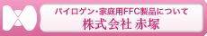 株式会社赤塚