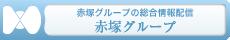 赤塚グループ