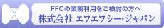 株式会社エフエフシー・ジャパン