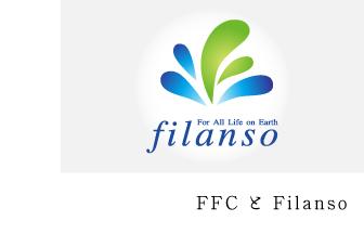 FFCとFilanso
