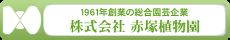 株式会社赤塚植物園